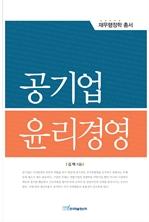 도서 이미지 - 공기업 윤리경영