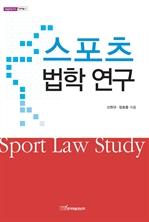 도서 이미지 - 스포츠 법학 연구