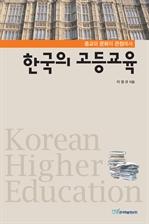 도서 이미지 - 한국의 고등교육