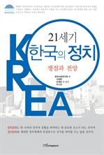 도서 이미지 - 21세기 한국의 정치