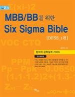 도서 이미지 - MBB/BB를 위한 Six Sigma Bible DFSS t편