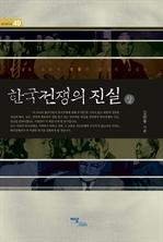 도서 이미지 - 한국전쟁의 진실 (상)