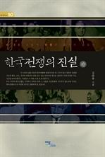 도서 이미지 - 한국전쟁의 진실 (하)