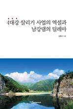 도서 이미지 - 4대강 살리기 사업의 역설과 남강댐의 딜레마