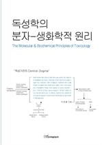 도서 이미지 - 독성학의 분자-생화학적 원리