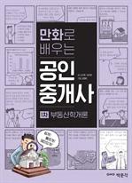 도서 이미지 - 만화로 배우는 공인중개사 1차 부동산학개론