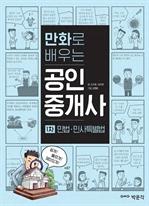 도서 이미지 - 만화로 배우는 공인중개사 1차 민법 및 민사특별법