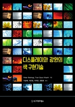 도서 이미지 - 디스플레이와 광원의 색 구현기술