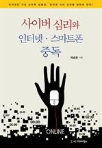 도서 이미지 - 사이버 심리와 인터넷ㆍ스마트폰 중독