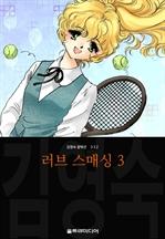 도서 이미지 - 러브 스매싱 (김영숙 컬렉션)