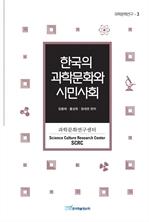 도서 이미지 - 한국의 과학문화와 시민사회