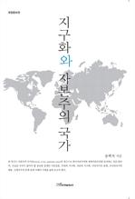 도서 이미지 - 지구화와 자본주의 국가 (개정증보판)