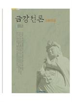 도서 이미지 - 금강선론