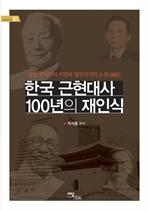 도서 이미지 - 한국 근현대사 100년의 재인식