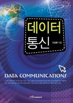 도서 이미지 - 데이터 통신