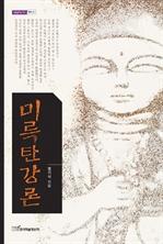 도서 이미지 - 미륵탄강론