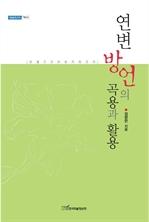 도서 이미지 - 연변 방언의 곡용과 활용