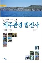 도서 이미지 - 신문으로 본 제주관광 발전사 1960 ~1979