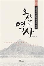 도서 이미지 - 오산의 역사