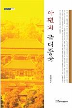 도서 이미지 - 아편과 근대중국