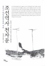도서 이미지 - 조선역사 천자문