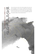 도서 이미지 - 천간지비 동악산