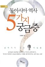 도서 이미지 - 동아시아 역사 5가지 궁금증