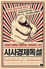 도서 이미지 - 시사경제독설