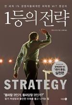 도서 이미지 - 1등의 전략