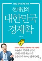 도서 이미지 - 선대인의 대한민국 경제학
