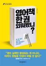 도서 이미지 - 영어책 한 권 외워봤니?