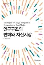 도서 이미지 - 인구구조의 변화와 자산시장