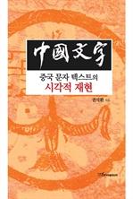 도서 이미지 - 중국 문자 텍스트의 시각적 재현