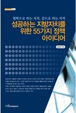도서 이미지 - 성공하는 지방자치를 위한 55가지 정책 아이디어