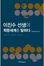 도서 이미지 - 이진수 선생의 학문세계를 탐하다