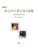 도서 이미지 - 조선시대 첫돌 의례 문화