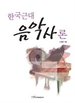 도서 이미지 - 한국근대음악사론