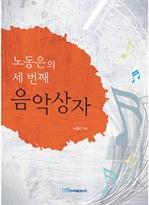 도서 이미지 - 노동은의 세 번째 음악상자