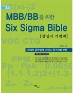 도서 이미지 - MBB/BB를 위한 Six Sigma Bible [정성적기법 편]