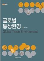 도서 이미지 - 글로벌 통상환경