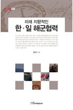 도서 이미지 - 미래 지향적인 한·일 해군협력