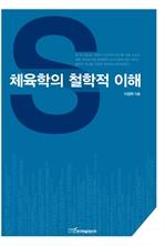 도서 이미지 - 체육학의 철학적 이해