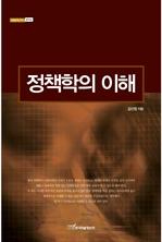 도서 이미지 - 정책학의 이해