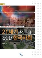 도서 이미지 - 21세기 선진국에 진입한 한국사회