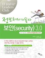 도서 이미지 - 정보처리기술사 보안(security) 3.0