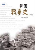 도서 이미지 - 한국 전쟁사 (개정판)