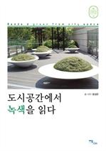 도서 이미지 - 도시공간에서 녹색을 읽다