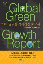 도서 이미지 - Global Green Growth Report : 2011 글로벌 녹색성장 보고서