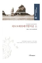 도서 이미지 - 죽도도해유래기발서공 (상)