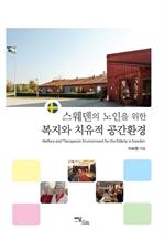 도서 이미지 - 스웨덴의 노인을 위한 복지와 치유적 공간환경